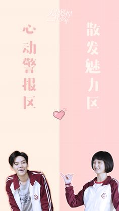 We Are Young, Chinese Boy, Drama Movies, Best Actor, When Us, Cute Wallpapers, Kdrama, Super Cute, Singer