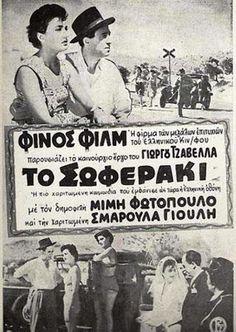 """Ακόμα μια ταινία, που το Κυριακάτικο μπάνιο στο Καβούρι θα βγει ξινό στους πρωταγωνιστές της, είναι και """"Το Σωφεράκι"""" (1953), του Γιώργου Τζαβέλλα."""