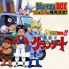 魔動王グランゾート祝25周年!! Blu-ray BOX 好評発売中!(2014年12月24日発売)