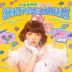 『上坂すみれPresents 80年代アイドル歌謡決定版』CD cover design. This is a compilation of Japanese 80's girls songs, selected by Sumire Uesaka.