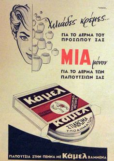 CAMEL shoe polish_old greek ads - palies_diafimiseis_camel