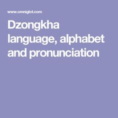 Dzongkha language, alphabet and pronunciation