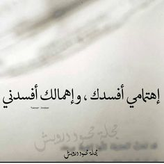 My interest spoil you … and your neglect spoil me – Nicewords Beautiful Arabic Words, Arabic Love Quotes, Romantic Love Quotes, Islamic Quotes, Mood Quotes, Poetry Quotes, Life Quotes, Love Words, Sweet Words