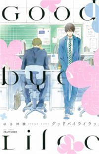 Read Goodbye Lilac Manga Online For Free Manga Covers, Comic Covers, Book Cover Design, Book Design, Bl Comics, Magazine Layout Design, Books 2016, Book Jacket, Anime Japan