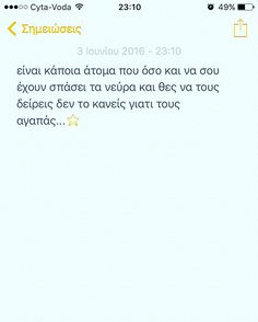 E NAI Greek Quotes, Truths, Life Quotes, Dreams, Words, Quote Life, Quotes About Life, Life Lesson Quotes, Quotes On Life