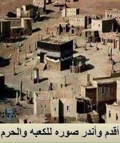 Masjid Al-Haraam @ Makkah Al-Mukarramah Islamic Images, Islamic Pictures, Islamic Art, Islamic Quotes, Quran Quotes, Mecca Wallpaper, Islamic Wallpaper, Masjid Haram, Mecca Masjid