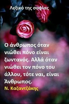 Megala logia Unique Quotes, Meaningful Quotes, Greek Quotes About Life, Greek Words, Deep Thoughts, Cool Words, Quotations, Life Is Good, Literature