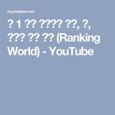 단 1 개의 성분으로 신장, 간, 췌장을 즉시 정화 (Ranking World) - YouTube