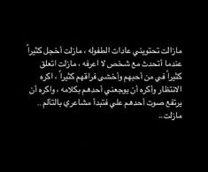Really Good Quotes, Pretty Quotes, Mood Quotes, True Quotes, Iphone Wallpaper Quotes Love, Bts Lyrics Quotes, Postive Quotes, Beautiful Arabic Words, Funny Arabic Quotes