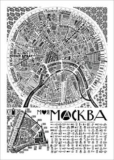MyMoscow — http://yurigordon.livejournal.com/399150.html