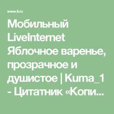 Мобильный LiveInternet Яблочное варенье, прозрачное и душистое | Kuma_1 - Цитатник «Копилочка» - с миру по нитке...  |