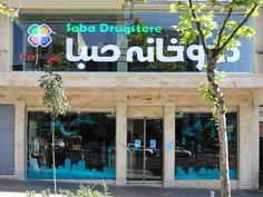 Saba Drugstore new sign board june 2017 تابلو و نمای جدید داروخانه صبا در سال ۱۳۹۶