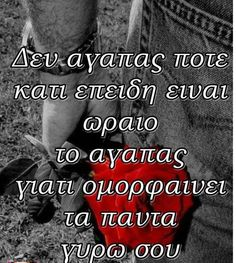 Soul Quotes, Happy Quotes, What Love Means, Greek Quotes, Wise Words, My Life, Messages, Shit Happens, Thoughts