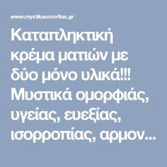 Καταπληκτική κρέμα ματιών με δύο μόνο υλικά!!! Μυστικά oμορφιάς, υγείας, ευεξίας, ισορροπίας, αρμονίας, Βότανα, μυστικά βότανα, www.mystikavotana.gr, Αιθέρια Έλαια, Λάδια ομορφιάς, σέρουμ σαλιγκαριού, λάδι στρουθοκαμήλου, ελιξίριο σαλιγκαριού, πως θα φτιάξεις τις μεγαλύτερες βλεφαρίδες, συνταγές : www.mystikaomorfias.gr, GoWebShop Platform Beauty Recipe, Healthy Tips, Health Fitness, Homemade, Diets, Cosmetics, Nature, Sodas, Treasures Reading
