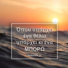 Όπου υπάρχει ένα θέλω, υπάρχει κι ένα ΜΠΟΡΩ #positivevibes Mood Quotes, Poetry Quotes, Life Quotes, Quotes Quotes, Greek Quotes, Relationship Quotes, Life Lessons, Wise Words, Favorite Quotes