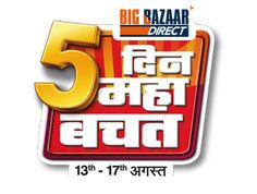 Ebigbazaar, Inda Quick Offer,  Our Quick Free Home Delivery Ever - http://shop.bigbazaardirect.com/yourfranchisee/online