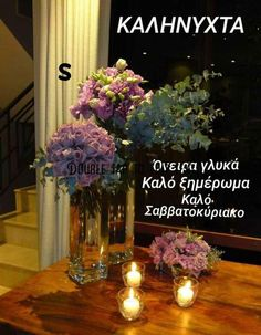Good Night, Good Morning, Funny Quotes, Life Quotes, Greek Quotes, Nighty Night, Buen Dia, Funny Phrases, Quotes About Life