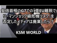 【KSM】安倍首相のG7での「英EU離脱でリーマンショック級危機リスク」を否定したメディアは廃業したら?