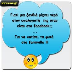 Funny Phrases, Funny Quotes, Funny Greek, Laugh Out Loud, Funny Pictures, Community, Humor, Facebook, Words