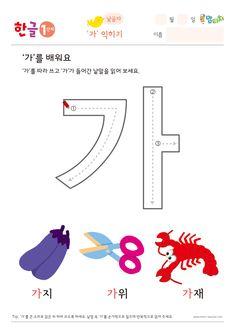 '가' 익히기-'가'를 배워요 | 미래엔이 만든 No.1 프린트 학습지 mom-teacher.com Learn Basic Korean, Korean Picture, Korean Alphabet, Korean Phrases, Korean Language Learning, Toddler Learning, Play To Learn, Home Schooling, Kids Playing