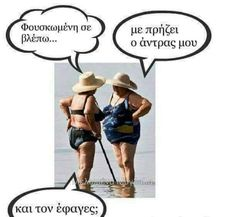 Greek Quotes, Just For Fun, Best Memes, Funny Photos, Laughter, Jokes, Lol, Humor, Random Things