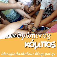 Ιδεες για δασκαλους: Παιχνίδια συνεργασίας για το σχολείο Special Education, Wrestling, Sports, Blog, Lucha Libre, Hs Sports, Blogging, Sport