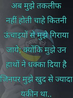 Mixed Feelings Quotes, Good Thoughts Quotes, Good Life Quotes, Chankya Quotes Hindi, Gita Quotes, Reality Of Life Quotes, Life Lesson Quotes, Motivational Picture Quotes, Inspirational Quotes Pictures
