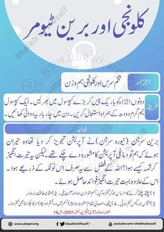 Natural Health Tips, Health And Beauty Tips, Health Advice, Health Care, Islamic Phrases, Islamic Messages, Home Health Remedies, Natural Home Remedies, Good Vocabulary Words