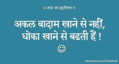 A Hindi Quote I came across.