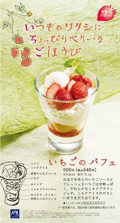 いちごのパフェ 大戸屋 Food Graphic Design, Menu Design, Food Design, Food Menu, A Food, Food And Drink, Dm Poster, Menu Book, Food Banner