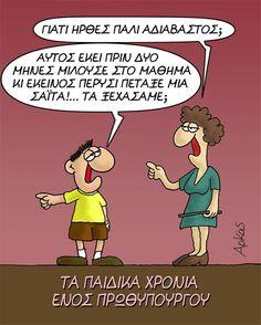 Ο Αρκάς για τα παιδικά χρόνια ενός πρωθυπουργού: Από τότε του έφταιγαν οι... προηγούμενοι Funny Greek, Viera, Just In Case, Positive Quotes, Funny Quotes, Family Guy, Jokes, Positivity, Humor