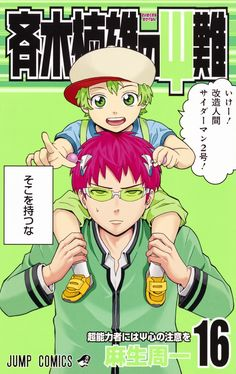 Fanarts Anime, Manga Anime, Anime Art, K Wallpaper, Cute Anime Wallpaper, Manga Covers, Comic Covers, Poster Pictures, Print Pictures
