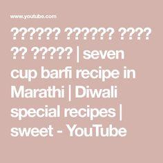 दिवाळी स्पेशल सेवन कप बर्फी | seven cup barfi recipe in Marathi | Diwali special recipes | sweet - YouTube Diwali Special Recipes, Sweet Youtube, Recipes In Marathi, Diwali Snacks, Math, Math Resources, Mathematics