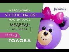 Искусство Аэродизайна. Урок №32. Мишка (медведь) из воздушных шаров. Часть 1. Голова - YouTube