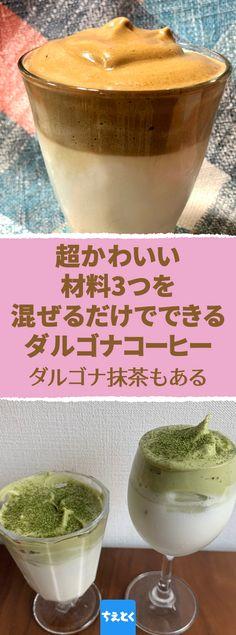 SNSで話題!ふわふわダルゴナコーヒーの作り方 ◆ #ダルゴナコーヒーの作り方 #ダルゴナ #インスタントコーヒー #抹茶 #ココア #ダルゴナ抹茶 #ダルゴナココア #SNS上で話題 #牛乳消費レシピ ◆ SNSでよく見かける話題のダルゴナコーヒー。韓国初のこのドリンクはそのふわふわのコーヒークリームが特徴。いつものコーヒーがちょっと格上げされるダルゴナコーヒーの作り方をご紹介いたします。 Pudding, Drinks, Desserts, Food, Drinking, Tailgate Desserts, Puddings, Dessert, Drink