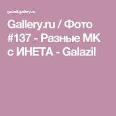 Gallery.ru / Фото #137 - Разные МК с ИНЕТА - Galazil