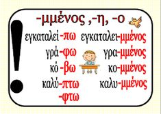 Learn Greek, Lemon Diet, Greek Language, Special Education, Elementary Schools, Grammar, Children, Kids, Diy And Crafts