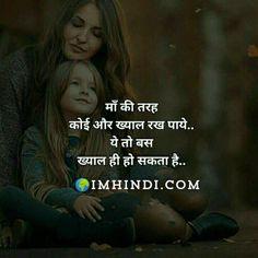 Maa Shayari (माँ पे शायरी) Mothers Day Shayari In Hindi Daughter Quotes In Hindi, Father Quotes In Hindi, Love My Parents Quotes, Mom And Dad Quotes, Happy Mother Day Quotes, Mother Quotes, Hindi Quotes, Mother's Day Special Quotes, Hindi Good Morning Quotes