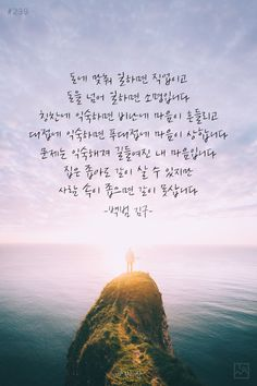 Wise Quotes, Famous Quotes, Korean Writing, Korean Quotes, Typography, Lettering, Life Advice, Powerful Words, Beautiful Words