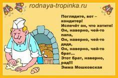 """Детям о профессии """"кондитер"""""""