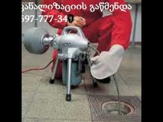 კანალიზაციის გაწმენდა სანტეხნიკი გამოძახება-597777340