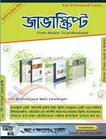 Online Public Library of Bangladesh: JavaScript