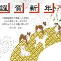 柴犬のイラスト年賀状テンプレート戌年2018