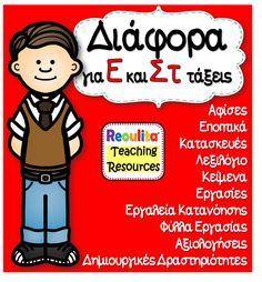 Greek Language, Kids Corner, Kidsroom, Teaching Resources, Teacher, Education, Learning, School, Mary
