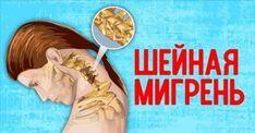 Болезнь, которая возникает на почве сдавливания нервных окончаний, расположенных вокруг позвоночной артерии, называется синдромом Барре — Льеу. Впервые
