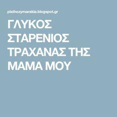 ΓΛΥΚΟΣ ΣΤΑΡΕΝΙΟΣ ΤΡΑΧΑΝΑΣ ΤΗΣ ΜΑΜΑ ΜΟΥ