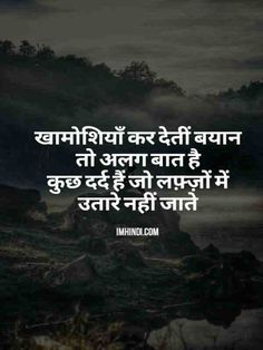 Sad Shayari in Hindi Very Sad Love Shayari On Sad Love Quotes For Her, Good Person Quotes, Love Quotes For Him Romantic, Love Husband Quotes, Friendship Quotes In Hindi, Hindi Quotes On Life, Hindi Quotes Images, Inspirational Quotes Pictures, Deep Thoughts Love