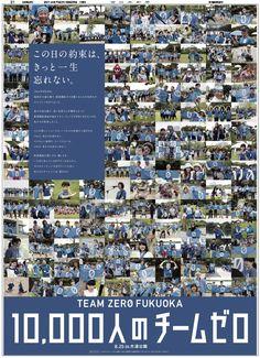 飲酒運転撲滅キャンペーンTEAM ZERO FUKUOKA「10,000人のチームゼロ8.25 in 大濠公園」|新聞広告データアーカイブ
