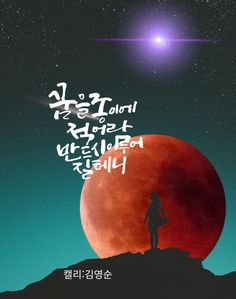수강생작품휴가 다녀오셔서 오랜만에 붓을 드시네요. Korean Handwriting, Keep Going, Poems, Positivity, Calligraphy, Lettering, Sayings, Happy, Quotes
