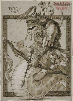 Роман Папсуев - Сказки Старой Руси (Tales of Old Rus')Тугарин Змей